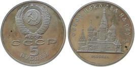 5 рублей 1989 СССР — Благовещинский собор Proof Пруф — уценка