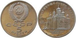5 рублей 1989 СССР — Благовещинский собор Proof Пруф — уценка №1