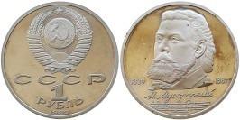 1 рубль 1989 СССР — 150 лет со дня рождения М. П. Мусоргского Proof Пруф — уценка