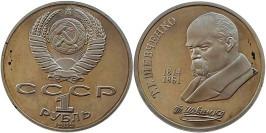 1 рубль 1989 СССР — 175 лет со дня рождения украинского поэта Т. Г. Шевченко Proof Пруф — уценка