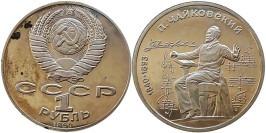 1 рубль 1990 СССР — 150 лет со дня рождения П. И. Чайковского Proof Пруф — уценка