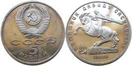 5 рублей 1991 СССР — Памятник Давиду Сасунскому в Ереване Proof Пруф — уценка №1