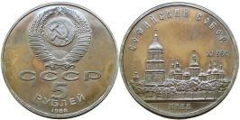 5 рублей 1988 СССР — Софийский собор в Киеве Proof Пруф — уценка