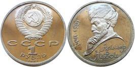 1 рубль 1991 СССР — 550 лет со дня рождения узбекского поэта А. Навои Proof Пруф — уценка
