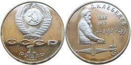 1 рубль 1991 СССР — 125 лет со дня рождения русского физика П. Н. Лебедева Proof Пруф — уценка