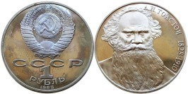 1 рубль 1988 СССР — 160 лет со дня рождения русского писателя Л. Н. Толстого Proof Пруф — уценка