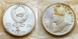 1 рубль 1990 СССР — Маршал Советского Союза Г. К. Жуков Proof Пруф — уценка №1