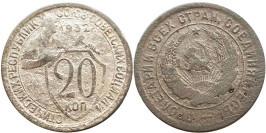 20 копеек 1932 СССР