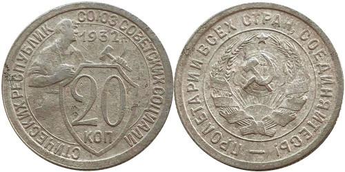20 копеек 1932 СССР № 2