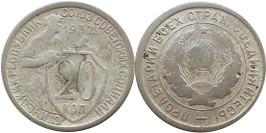 20 копеек 1932 СССР № 3