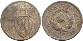 20 копеек 1931 СССР №1