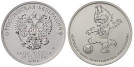 25 рублей 2018 Россия — Чемпионат мира по футболу — Талисман волк Забивака — ММД