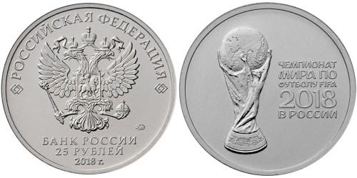 25 рублей 2018 Россия — Чемпионат мира по футболу — Кубок — ММД