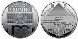 5 гривен 2018 Украина — 100 лет Национальной академии наук Украины