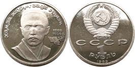 1 рубль 1989 СССР — 100 лет со дня рождения Хамзы Хаким — заде Ниязи Proof Пруф — уценка