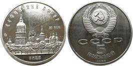 5 рублей 1988 СССР — Софийский собор в Киеве Proof Пруф №1