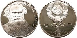 1 рубль 1988 СССР — 160 лет со дня рождения русского писателя Л. Н. Толстого Proof Пруф №2