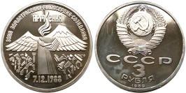 3 рубля 1989 СССР — Всенародная помощь Армении в связи с землетрясением Proof Пруф №1