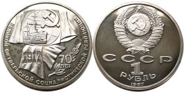 1 рубль 1987 СССР — 70 лет Советской власти Proof Пруф №1