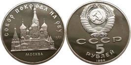 5 рублей 1989 СССР — Собор Покрова на рву в Москве Proof Пруф №1