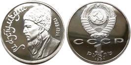 1 рубль 1991 СССР — Махтумкули Фраги — туркменский поэт и мыслитель Proof Пруф №2
