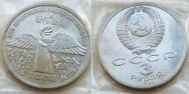 3 рубля 1989 СССР — Всенародная помощь Армении в связи с землетрясением Proof Пруф №2