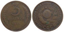 3 копейки 1924 СССР