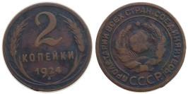 2 копейки 1924 СССР №2