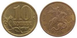 10 копеек 2010 М Россия