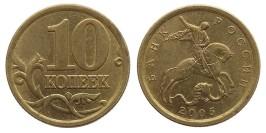 10 копеек 2005 СП Россия