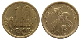 10 копеек 2002 СП Россия