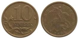 10 копеек 2001 СП Россия