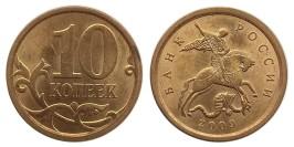 10 копеек 2009 СП Россия