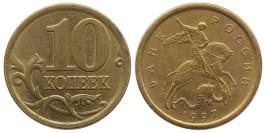 10 копеек 1997 СП Россия