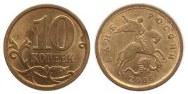 10 копеек 2006 СП Россия