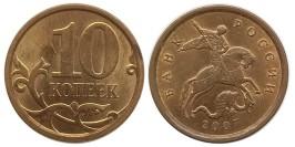 10 копеек 2007 СП Россия