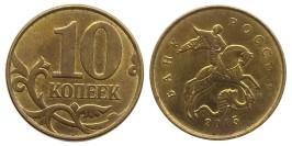 10 копеек 2015 М Россия