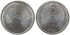 1 рубль 2009 Беларусь UNC