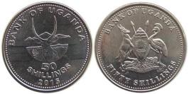 50 шиллингов 2015 Уганда UNC