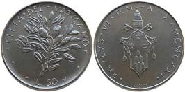 50 лир 1971 Ватикан — MCMLXXI