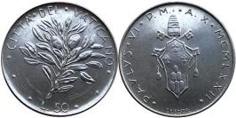 50 лир 1972 Ватикан — MCMLXXII