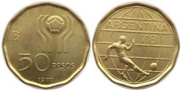 50 песо 1977 Аргентина — Чемпионат мира по футболу 1978 UNC