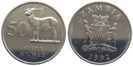 50 нгве 1992 Замбия