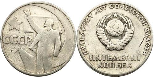 50 копеек 1967 СССР — 50 лет Советской Власти