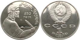 1 рубль 1991 СССР — 850 лет Низами Гянджеви — азербайджанского поэта Proof Пруф — уценка №2