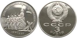 3 рубля 1991 СССР — 50 лет разгрома немецко-фашистских войск под Москвой Proof Пруф — уценка