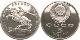 5 рублей 1991 СССР — Памятник Давиду Сасунскому в Ереване Proof Пруф — уценка №2