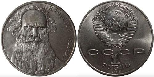 1 рубль 1988 СССР — 160 лет со дня рождения Льва Николаевича Толстого