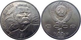 1 рубль 1988 СССР — 120 лет со дня рождения Максима Горького