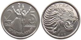 25 сантимов 2012 Эфиопия — Танцующие мужчина и женщина с поднятыми руками UNC